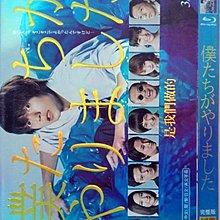 高清DVD  是我們做的  洼田正孝  葉山獎之 全新盒裝 兩套免運