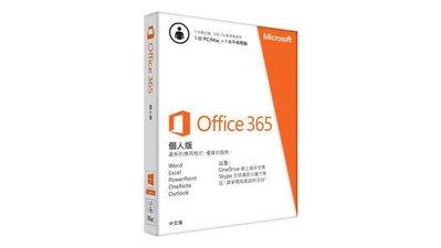 ‧【全新盒裝含稅】微軟 Microsoft Office 365 個人版一年訂閱盒裝無光碟 PKC (2014新進貨,非2013)