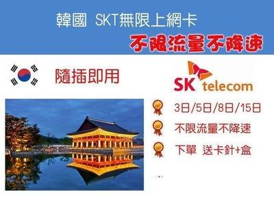 【樂趣發現】韓國 SK Telecomk 電信 15 日不限流量不降速上網卡