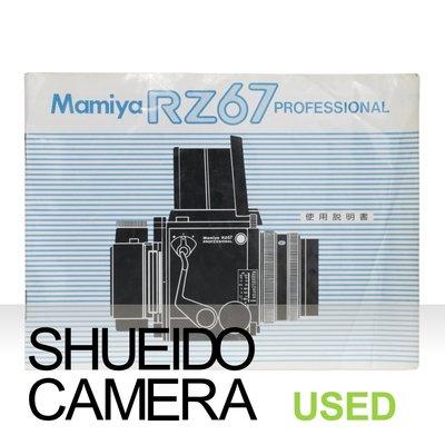集英堂写真機【全國免運】中古實用品 / MAMIYA RZ67 PRO 中片幅底片相機 日文 原文說明書 18612
