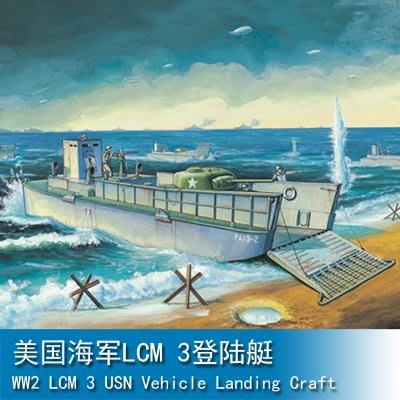 小號手 1/144 美國海軍LCM 3登陸艇00102