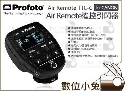 數位小兔【Profoto Air Remote TTL-C CANON 遙控引閃器】901039 觸發器 遙控器 公司貨