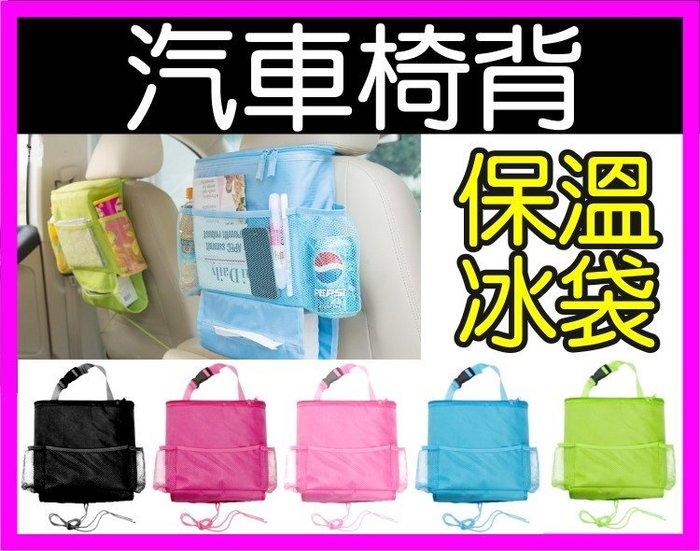 【傻瓜批發】(CH-55)汽車椅背保溫冰袋 保冰袋保溫袋 收納袋 椅背袋 置物袋 外出旅遊雜物袋 儲物袋 板橋可自取