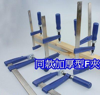 * 藍色 加厚型 德標 重型 木工 夾具 木工夾 F夾 50x150 MM 快速夾 拼板 附護套保護 (木柄) 快速夾具 台北市