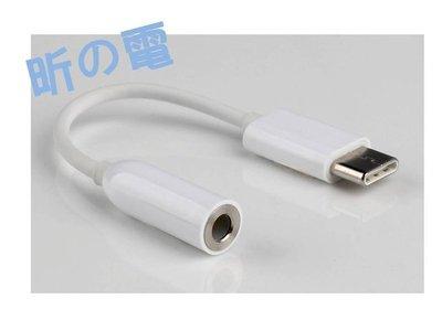 【小樺資訊】TYPE C 手機耳機轉接線 type-c轉3.5轉接線 轉接頭 耳機轉換