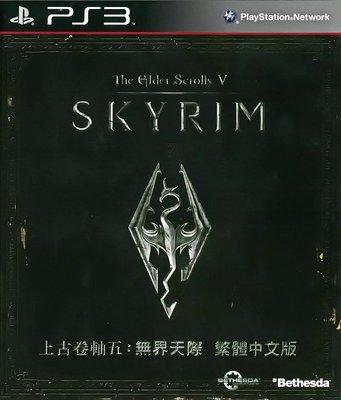 【二手遊戲】PS3 上古卷軸 5:無界天際 SKYRIM 中文版 【台中恐龍電玩】