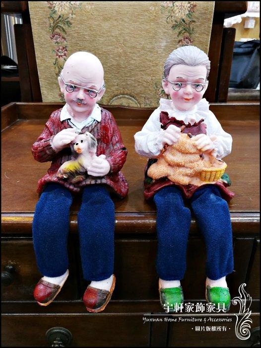【現貨】溫馨老爺爺老奶奶波麗布腿娃娃擺飾一對 老公老婆 鄉村風 結婚禮物 送禮 金婚 銀婚 鑽石婚 。花蓮宇軒家飾家具。