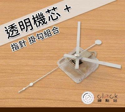 【鐘點站】 新品 白色時尚簡約 透明機芯+指針 (含掛勾+電池) 4件式DIY組合