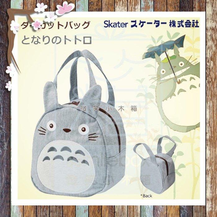 微笑小木箱 100%日本正貨 宮崎駿 龍貓便當袋 豆豆龍 日本郵局限定龍貓包 保溫袋 手提袋 雜貨袋
