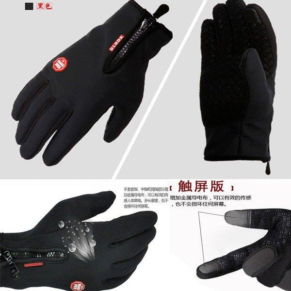Q媽 防風 防水手套 可觸控手機 保暖手套 自行車手套  可觸控 禦寒手套 機車手套