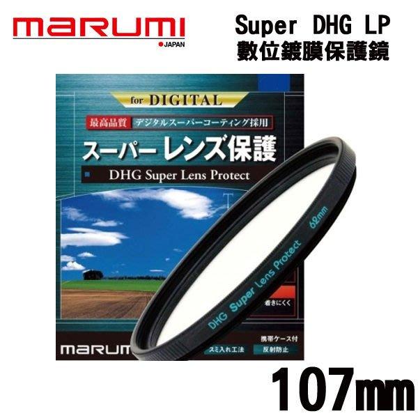 ((名揚數位)) MARUMI DHG Super Les Protect 107mm 多層鍍膜 保護鏡 防潑水 防油漬