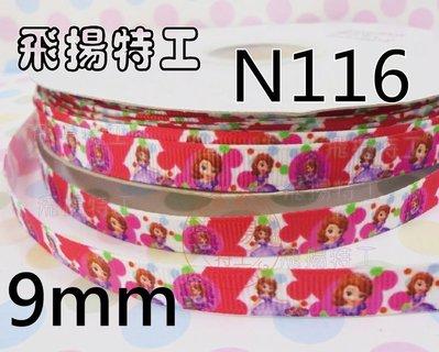 【飛揚特工】9mm 羅紋帶/緞帶/織帶 蘇菲亞 小公主 髮飾材料/DIY/手作 N116