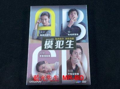[DVD] - 模犯生 Bad Genius (威望正版 )