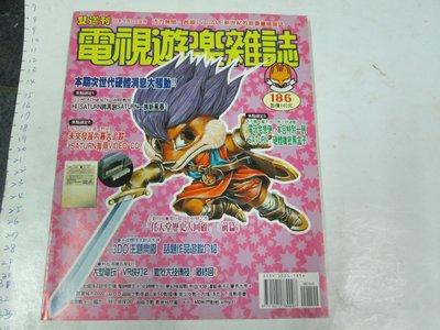 早期電玩雜誌 電視遊樂雜誌186期 七龍珠Z孫悟空傳 灌籃高手 女神轉生    相關報導