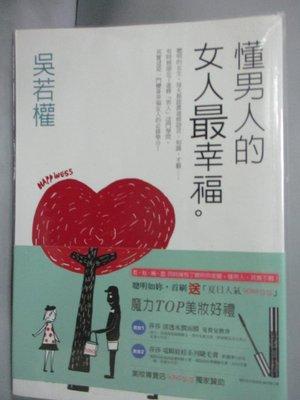 【書寶二手書T8/短篇_IPD】懂男人的女人最幸福_吳若權