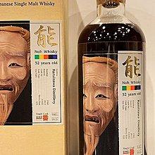 Karuizawa 1980 Noh 32 years Whisky 700ml 輕井沢 能 32年威士忌 限定 355支 Cask 3565