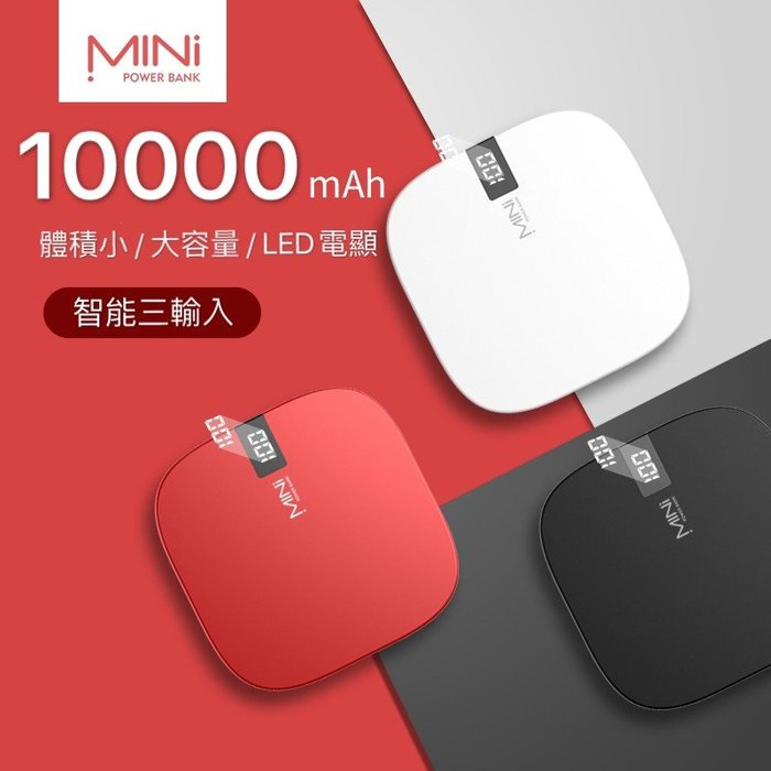 MINI液晶行動電源 10000mAh 方便攜帶 智能晶片 大容量小體積 LED數據 行動電源 行動充 充電寶