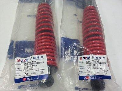 三陽 原廠 戰將 FIGHTER 新款 3段可調 360MM 後避震器 FIGHTER DX BWS