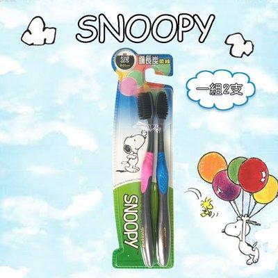 SNOOPY 史努比 備長炭柔絲刷毛牙刷 (2支) 0.01mm 超細柔絲軟毛 備長炭有助保持刷毛乾爽