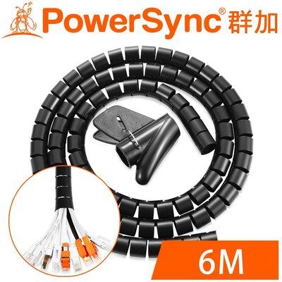 群加 纏繞管保護套電線理線器(黑色) 【25mm×6M】ACLWAGW6250