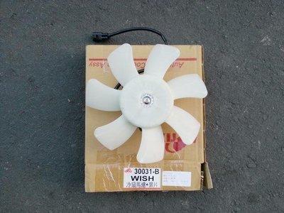 WISH 2.0 04-09 冷氣風扇.冷氣風扇馬達 謚源(高速馬達)