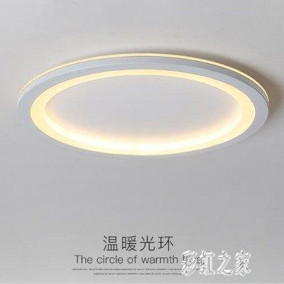 吸頂燈220v大氣家用臥室燈圓形客廳燈房間燈北歐燈具led吸頂燈現代簡約時尚LB15957