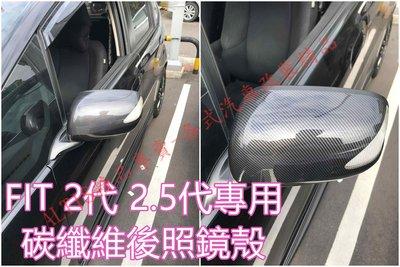 FIT 2代 碳纖維 後照鏡殼 後照鏡蓋 後視鏡殼 後視鏡蓋 倒車鏡殼 倒車鏡蓋 2.5代 卡夢 水轉印 貼膜 包膜