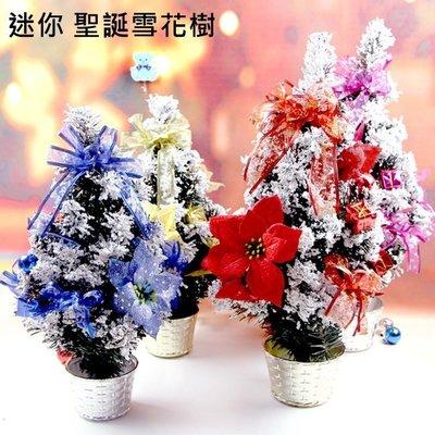 聖誕樹 耶誕樹 迷你聖誕樹 雪花樹(30CM) 聖誕樹盆 交換禮物 辦公室專屬 雪花樹【M11001202】塔克玩具
