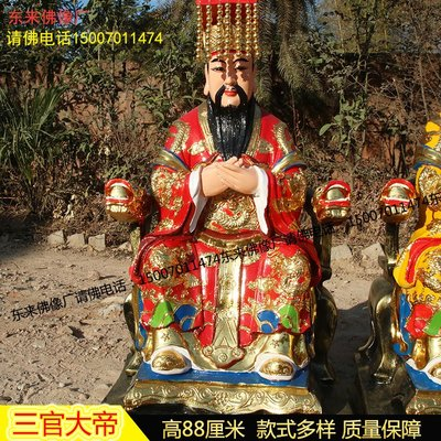 Sarah~ 三官大帝像1米3天官賜福水官地官三元帝君寺廟供奉樹脂玻璃鋼神像