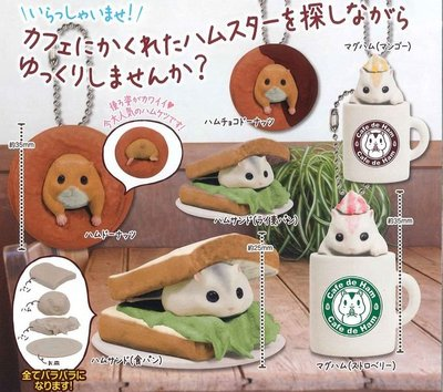 【限定】初版 絕版 Cafe de 1 下午茶 午茶鼠 -咖啡 點心 倉鼠 壺款半切派餅可麗餅 全6種