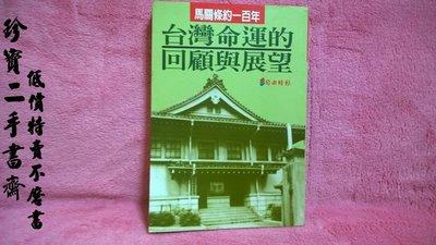 【珍寶二手書齋FA30】台灣命運的回顧與展望 自由時報