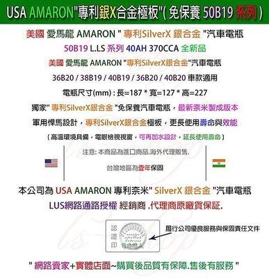 【中壢電池】愛馬龍 50B19RS電池 汽車電瓶 AMARON  VIOS VARICA 中華威力 菱利 36B20RS
