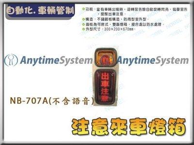 安力泰系統~注意來車燈箱 NB-707A(不含語音)大樓停車場 自動化車道進出