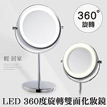 LED 360度旋轉雙面化妝鏡 可放大3倍 美容鏡梳妝鏡子 檯式桌鏡 立式桌鏡 雙面鏡圓鏡立鏡公主鏡-輕居家4103