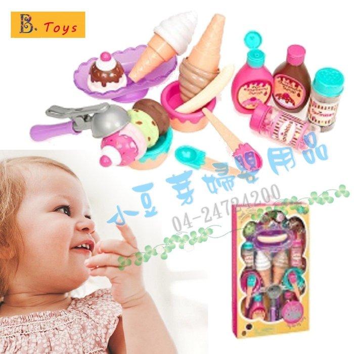 B.Toys 甜蜜蜜霜淇淋 §小豆芽§ 美國【B. Toys】Play Circle 甜蜜蜜霜淇淋