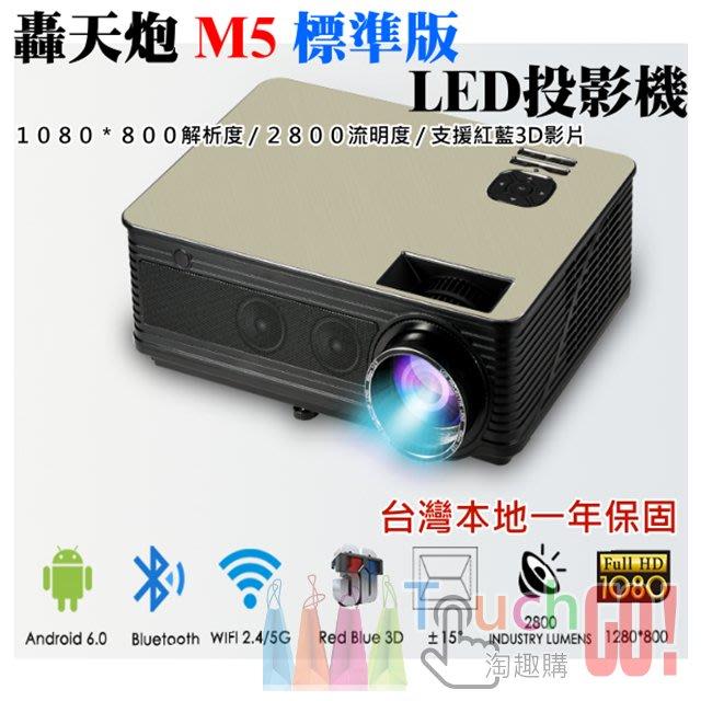 🔥淘趣購公司貨》轟天炮 M5 高清LED投影機(標準版)💎(台灣一年保)1280×800解析2800流明 業王