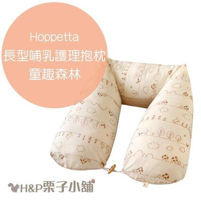 Hoppetta 長型 哺乳護理抱枕 童趣森林 長型抱枕 多功能 哺育用品 代購 5~7天到貨 [H&P栗子小舖]