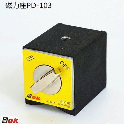 磁力座PDOK強力PD-103長方形磁鐵坐磁性表座固定坐廠家直銷 w90 056 [9000356]