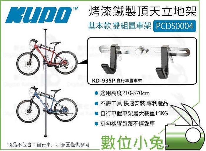 數位小兔【Kupo PCDS0004 雙組 置車架 烤漆鐵製頂天立地架 基本款】天地桿 自行車 收納架 兩台 單車