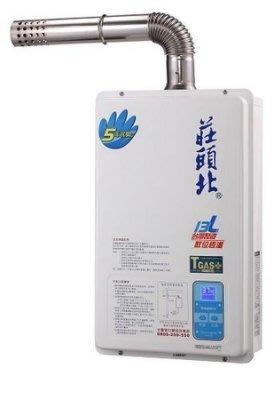 【省錢王-政府認證】【議員強力推薦】【五年保固】莊頭北 TH-7132FE TH7132FE 熱水器 型錄