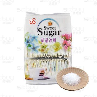 《4包入-超取限購1組》TWS台灣維生-結晶冰糖800g(約100小包)製糖老舖 適合沖泡飲品 小包裝 時時購