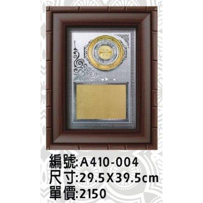 櫥窗式藝品 獎狀框 A410-004