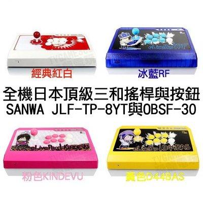 QANBA 拳霸 Q4 大型 街機搖桿 格鬥搖桿 大搖 日本三和零件 XBOX360 PS3 PC 世界電競選手版