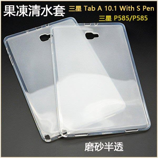 清水套 三星 Tab A 10.1 With S Pen 2016 平板保護套 三星 P58/P580 平板套 果凍套 防摔 矽膠 保護殼