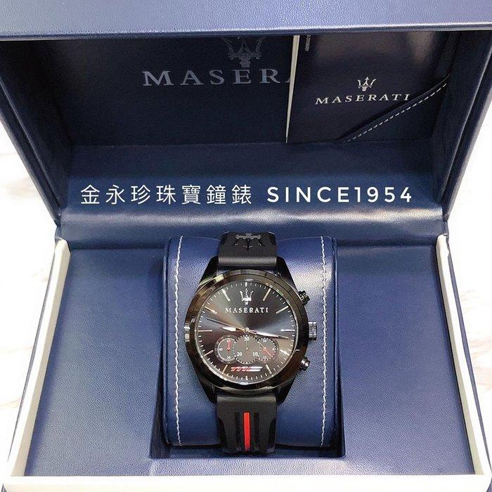 【金永珍珠寶鐘錶】實體店面*原廠 MASERATI 瑪莎拉蒂手錶 R8871612004 黑面矽膠三眼計時中性手錶 現貨
