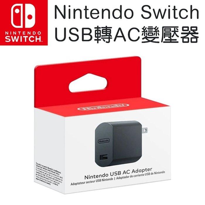 泥鼠※Switch 配件※任天堂原廠 USB轉AC變壓轉接器(全新)