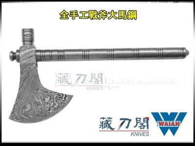 《藏刀閣》WAIAN-全手工戰斧 (大馬鋼)