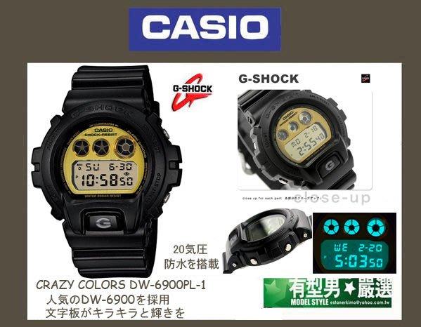 有型男~CASIO G-SHOCK DW-6900PL-1 黑金 髮絲紋 Baby-G GA-110 BA-110