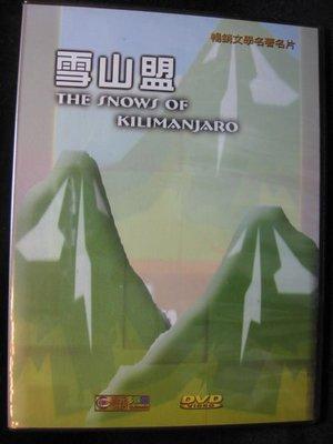 DVD -絕版文學電影*【雪山盟 (Snows of Kilimanjaro)】葛萊哥萊畢克*全新未拆*絕版多年