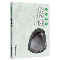 77【收藏 鑒賞】中國名硯:龍尾硯(中國四大名硯之一龍尾硯)